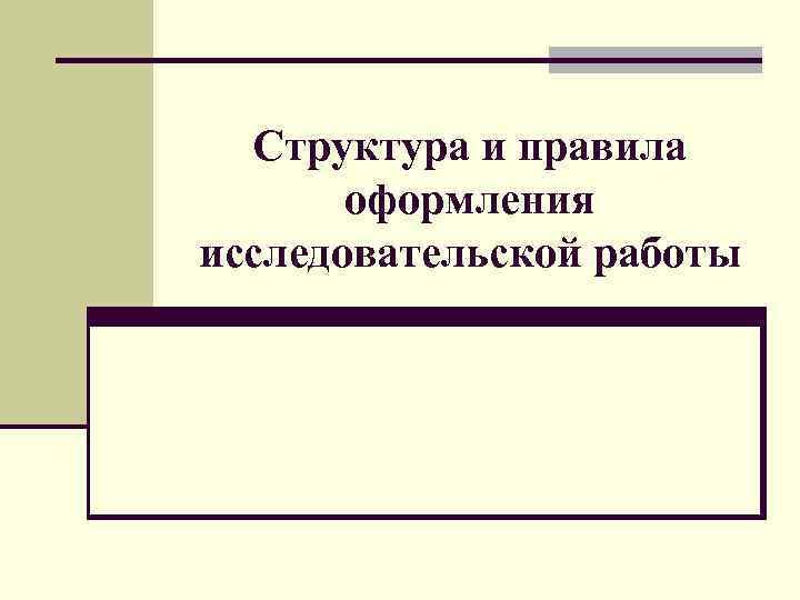 Структура и правила оформления исследовательской работы