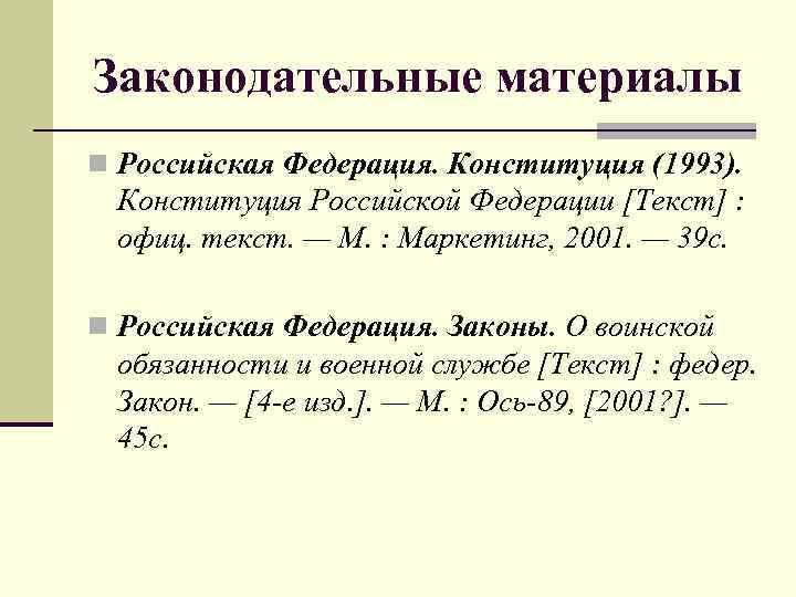 Законодательные материалы n Российская Федерация. Конституция (1993). Конституция Российской Федерации [Текст] : офиц. текст.