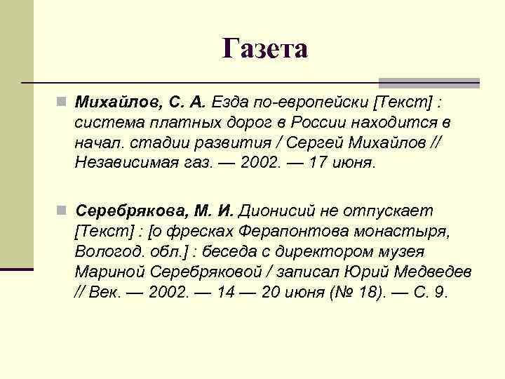 Газета n Михайлов, С. А. Езда по-европейски [Текст] : система платных дорог в России