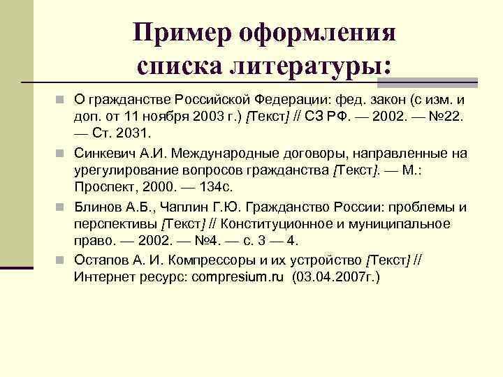 Пример оформления списка литературы: n О гражданстве Российской Федерации: фед. закон (с изм. и