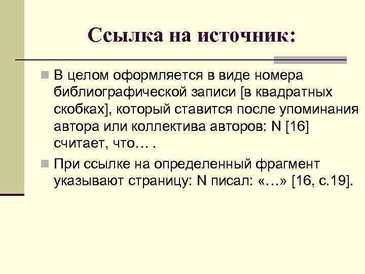 Ссылка на источник: n В целом оформляется в виде номера библиографической записи [в квадратных