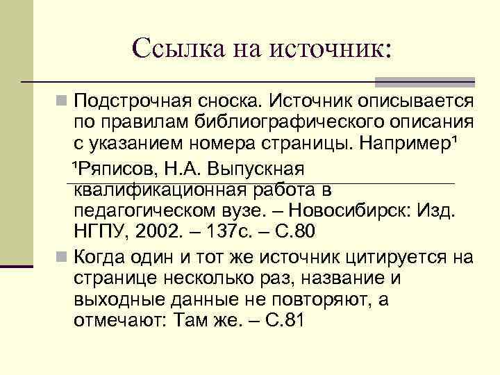 Ссылка на источник: n Подстрочная сноска. Источник описывается по правилам библиографического описания с указанием