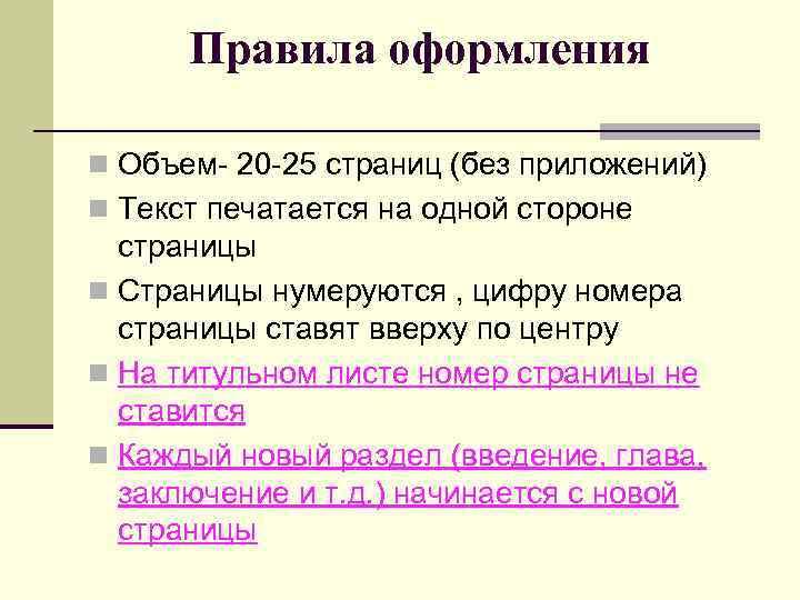 Правила оформления n Объем- 20 -25 страниц (без приложений) n Текст печатается на одной