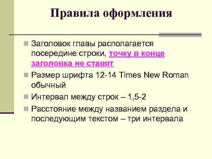 Правила оформления n Заголовок главы располагается посередине строки, точку в конце заголовка не ставят