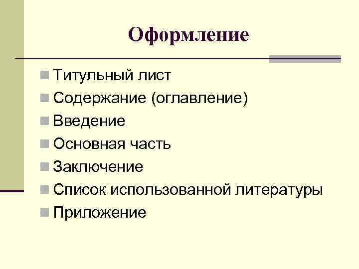 Оформление n Титульный лист n Содержание (оглавление) n Введение n Основная часть n Заключение