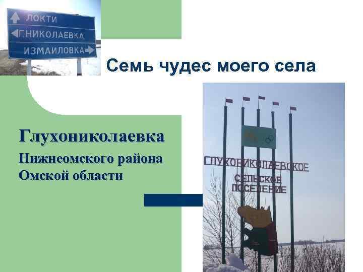 Семь чудес моего села Глухониколаевка Нижнеомского района Омской области