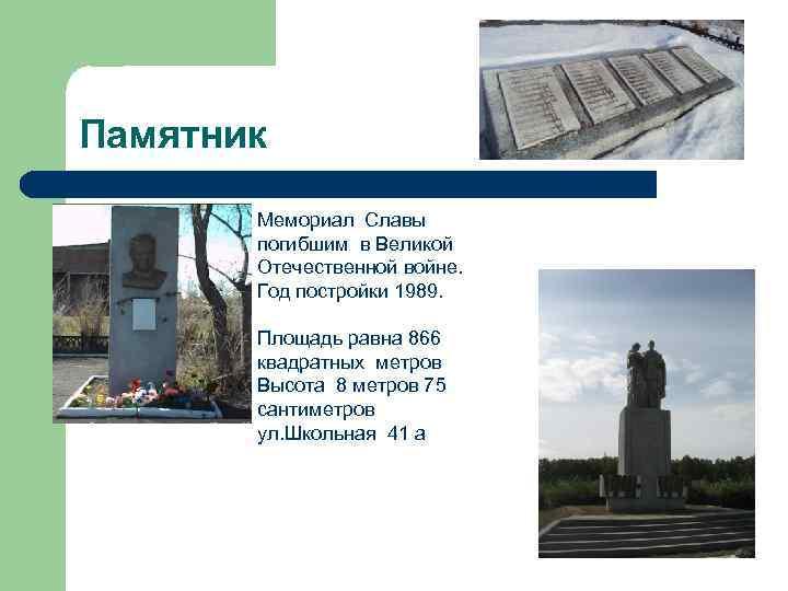 Памятник Мемориал Славы погибшим в Великой Отечественной войне. Год постройки 1989. Площадь равна 866