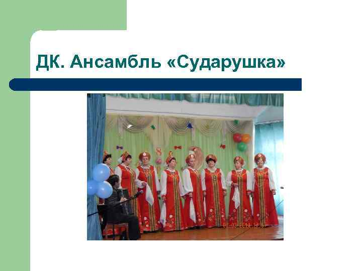 ДК. Ансамбль «Сударушка»
