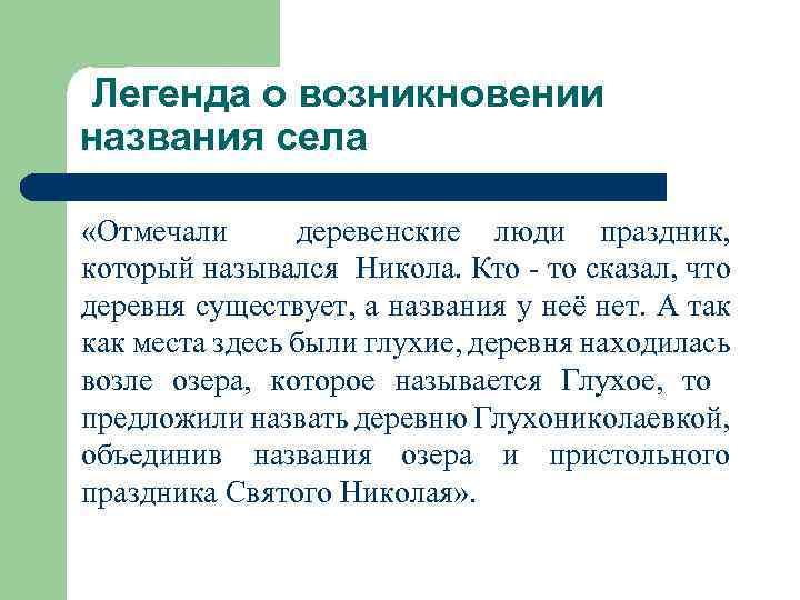 Легенда о возникновении названия села «Отмечали деревенские люди праздник, который назывался Никола. Кто -