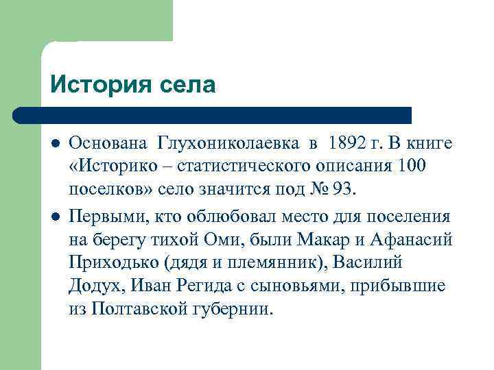 История села l l Основана Глухониколаевка в 1892 г. В книге «Историко – статистического