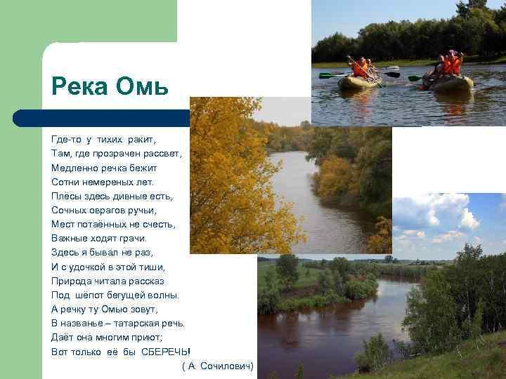 Река Омь Где-то у тихих ракит, Там, где прозрачен рассвет, Медленно речка бежит Сотни