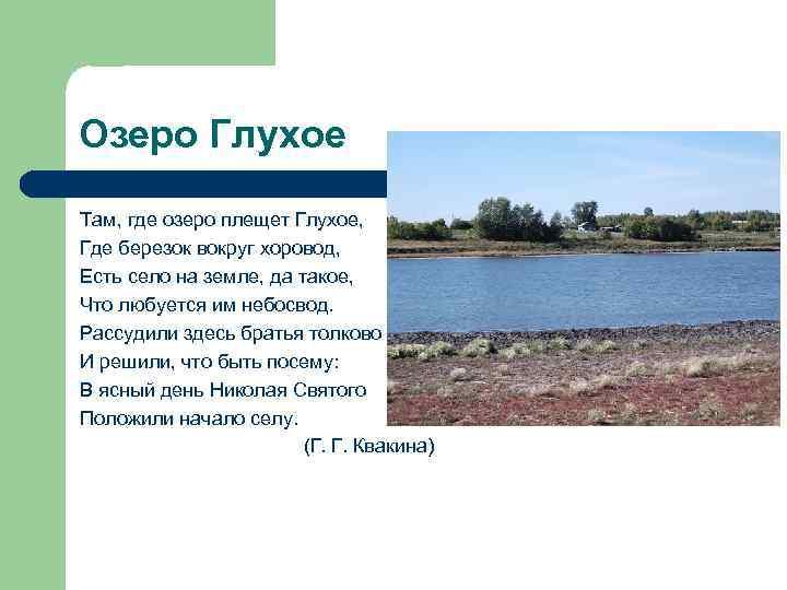 Озеро Глухое Там, где озеро плещет Глухое, Где березок вокруг хоровод, Есть село на
