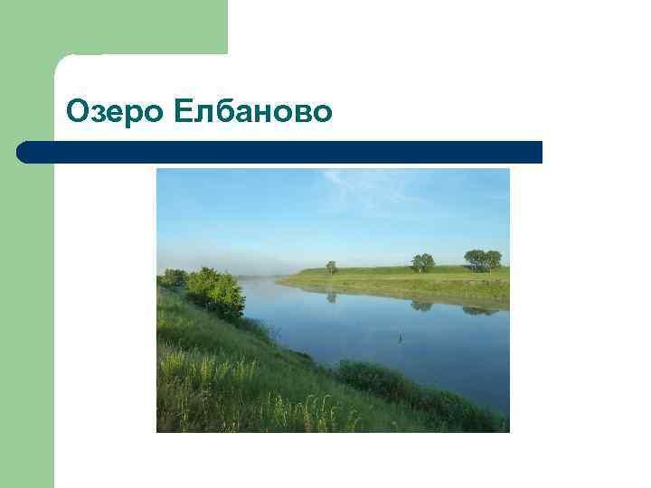 Озеро Елбаново