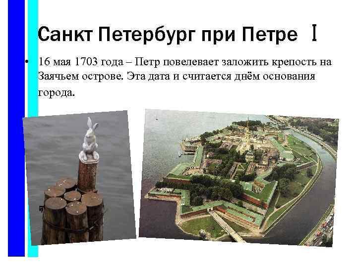 Санкт Петербург при Петре I • 16 мая 1703 года – Петр повелевает заложить