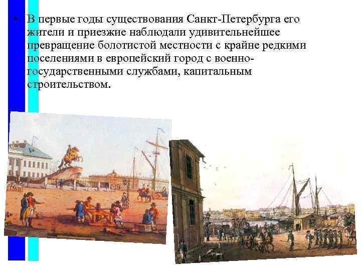 • В первые годы существования Санкт-Петербурга его жители и приезжие наблюдали удивительнейшее превращение