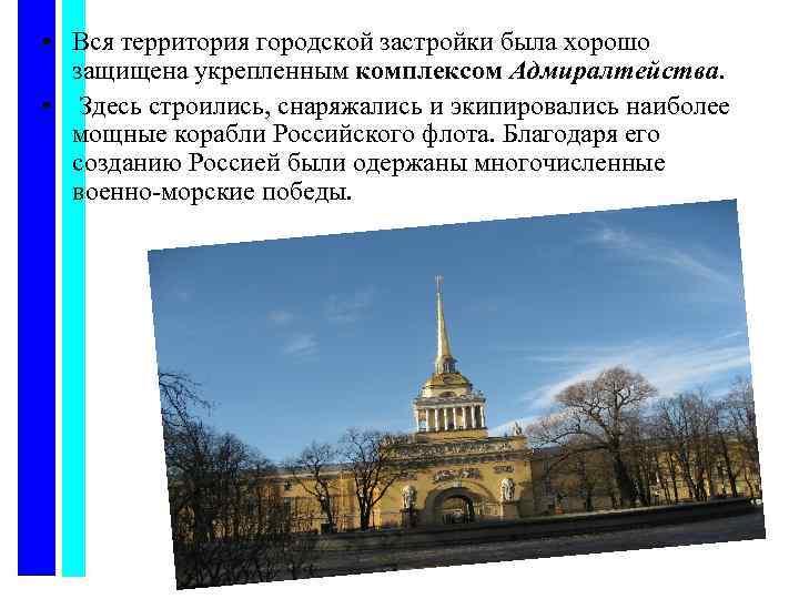• Вся территория городской застройки была хорошо защищена укрепленным комплексом Адмиралтейства. • Здесь