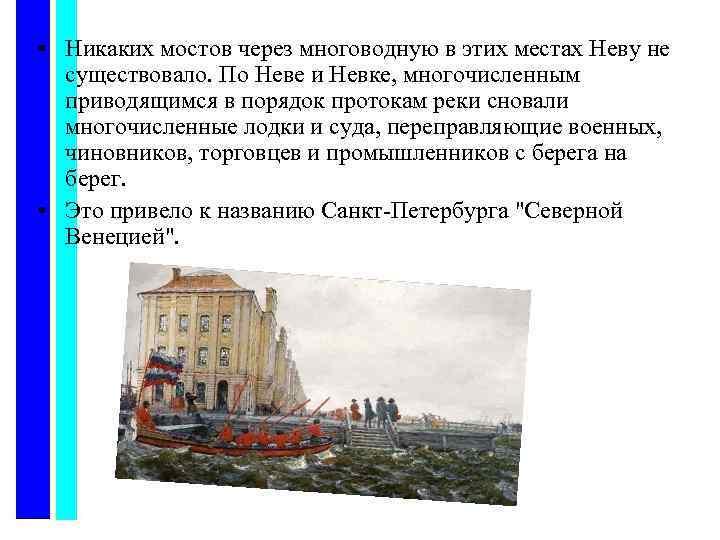 • Никаких мостов через многоводную в этих местах Неву не существовало. По Неве