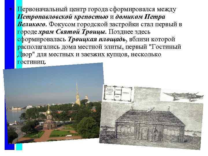• Первоначальный центр города сформировался между Петропавловской крепостью и домиком Петра Великого. Фокусом