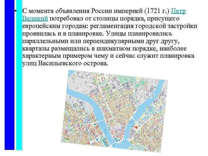 • С момента объявления России империей (1721 г. ) Петр Великий потребовал от