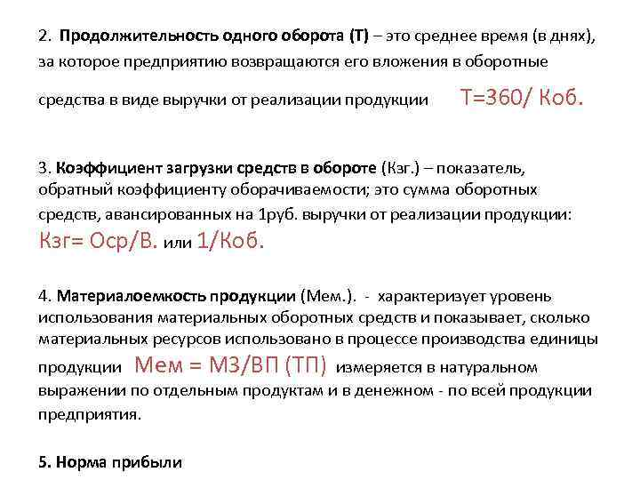 2. Продолжительность одного оборота (Т) – это среднее время (в днях), за которое