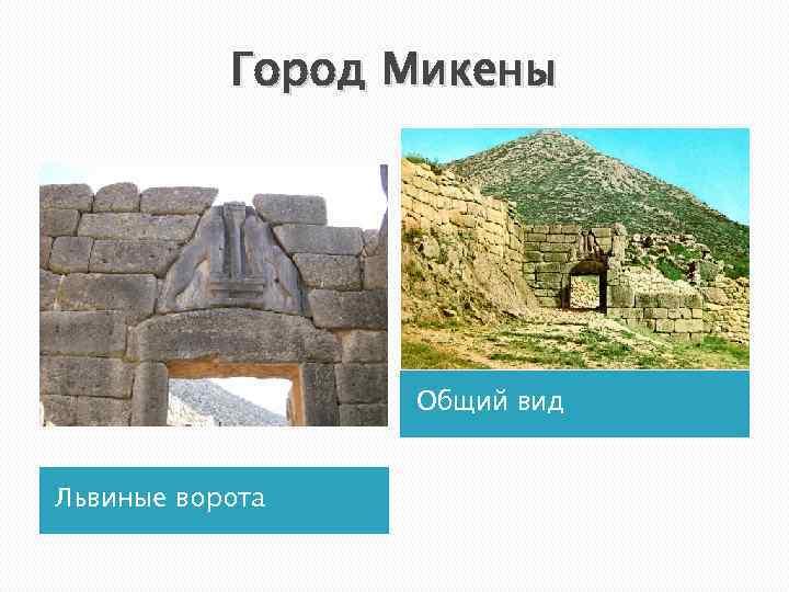 Город Микены Общий вид Львиные ворота