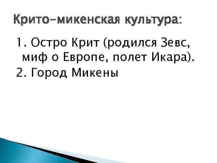 Крито-микенская культура: 1. Остро Крит (родился Зевс, миф о Европе, полет Икара). 2. Город