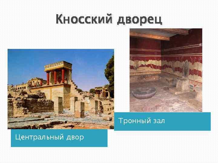 Кносский дворец Тронный зал Центральный двор