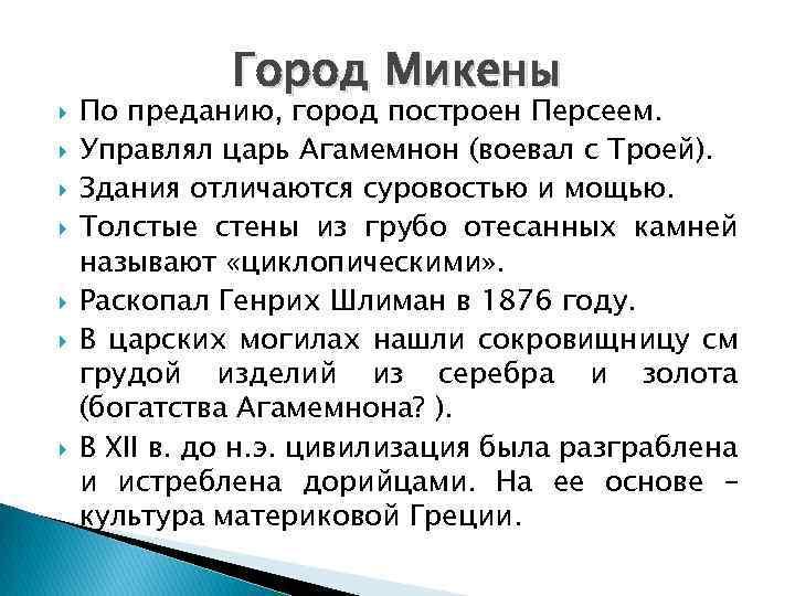 Город Микены По преданию, город построен Персеем. Управлял царь Агамемнон (воевал с Троей).