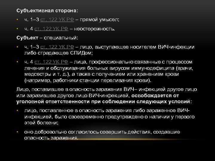 Субъективная сторона: • ч. 1– 3 ст. 122 УК РФ – прямой умысел; •