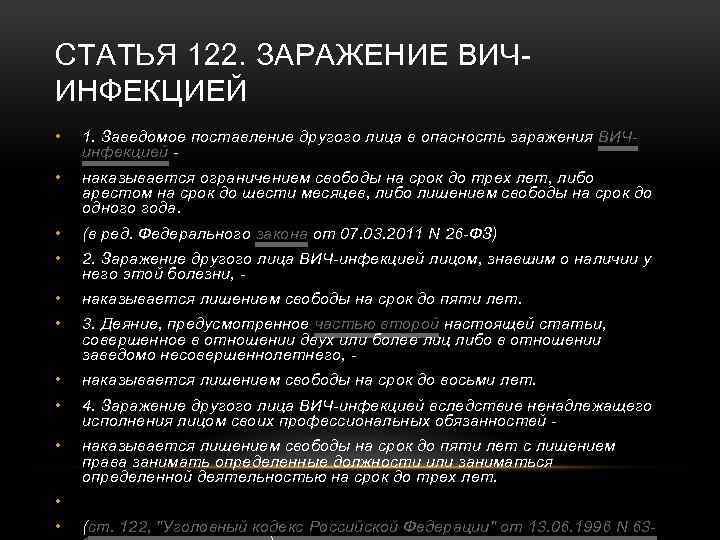 СТАТЬЯ 122. ЗАРАЖЕНИЕ ВИЧИНФЕКЦИЕЙ • 1. Заведомое поставление другого лица в опасность заражения ВИЧинфекцией