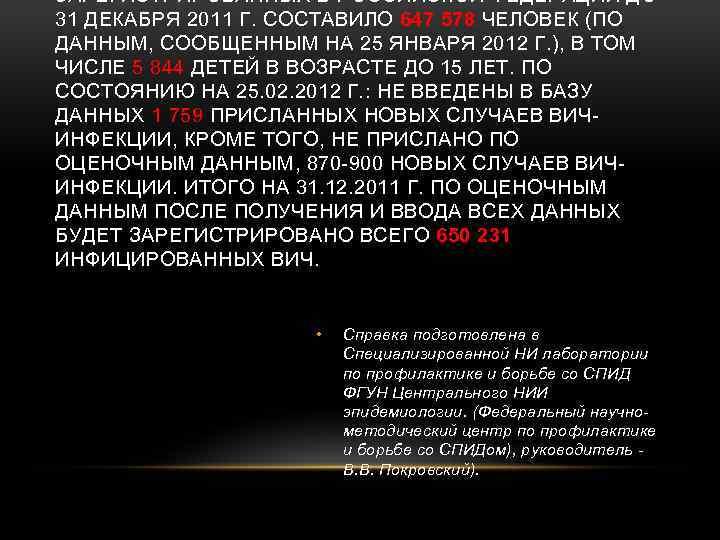 ЗАРЕГИСТРИРОВАННЫХ В РОССИЙСКОЙ ФЕДЕРАЦИИ ДО 31 ДЕКАБРЯ 2011 Г. СОСТАВИЛО 647 578 ЧЕЛОВЕК (ПО
