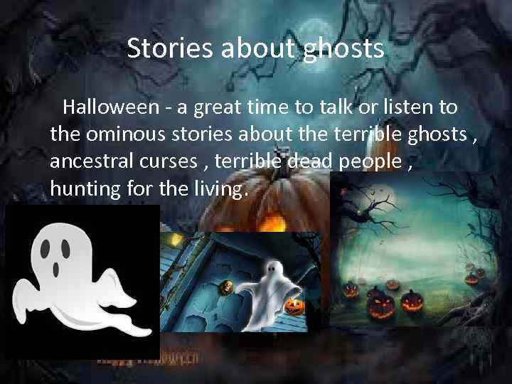 Stories about ghosts Halloween - a great time to talk or listen to the