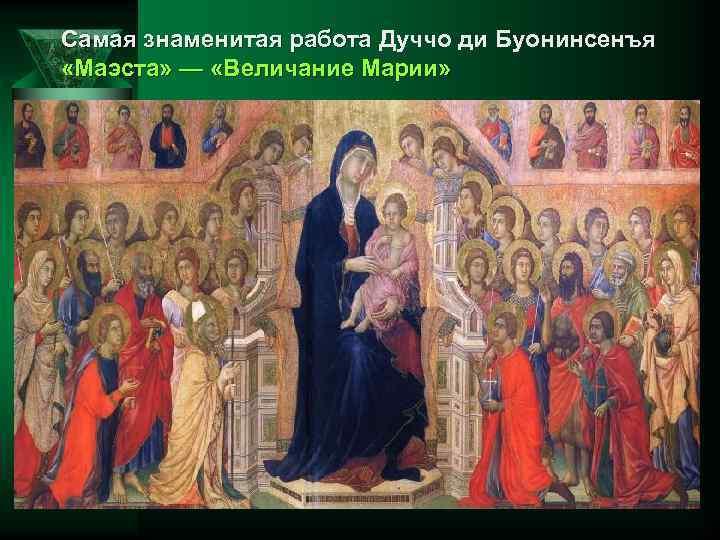 Самая знаменитая работа Дуччо ди Буонинсенъя «Маэста» — «Величание Марии»