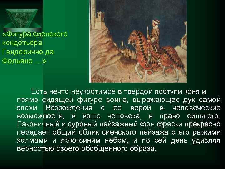 «Фигура сиенского кондотьера Гвидориччо да Фольяно …» Есть нечто неукротимое в твердой поступи