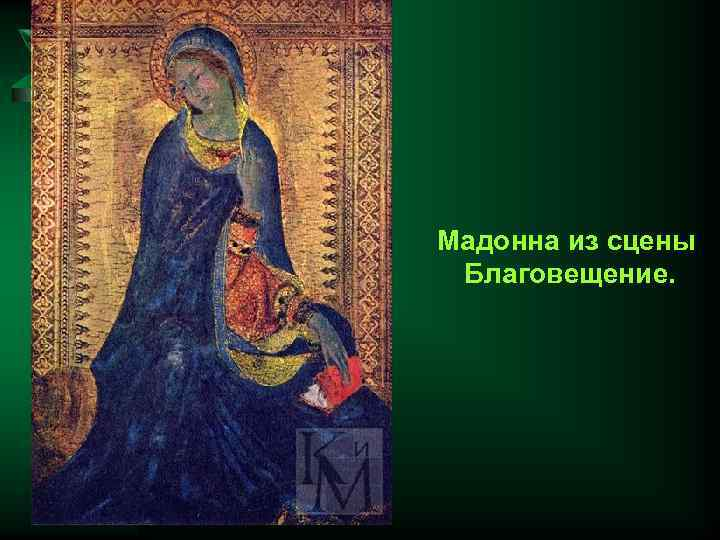 Мадонна из сцены Благовещение.