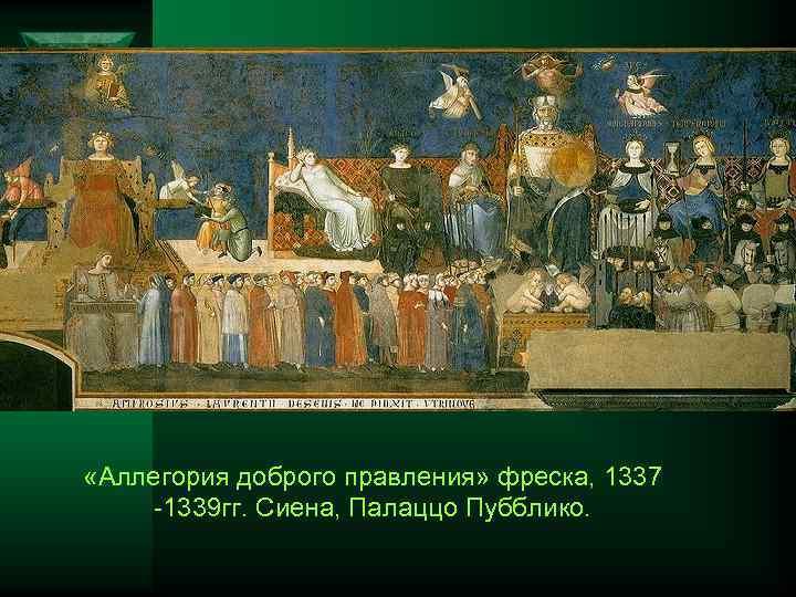 «Аллегория доброго правления» фреска, 1337 1339 гг. Сиена, Палаццо Пубблико.