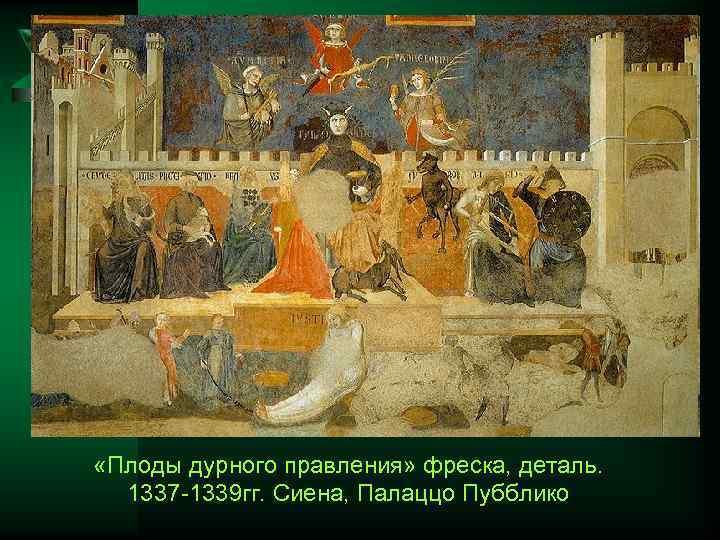 «Плоды дурного правления» фреска, деталь. 1337 1339 гг. Сиена, Палаццо Пубблико