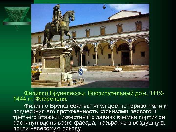 Филиппо Брунелесски. Воспитательный дом. 1419 1444 гг. Флоренция. Филиппо Брунелески вытянул дом по горизонтали