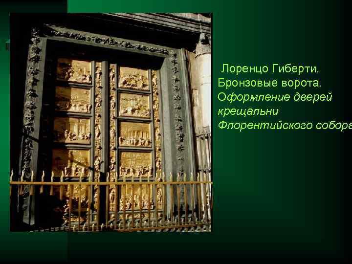 Лоренцо Гиберти. Бронзовые ворота. Оформление дверей крещальни Флорентийского собора