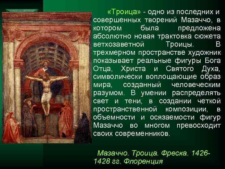 «Троица» одно из последних и совершенных творений Мазаччо, в котором была предложена абсолютно