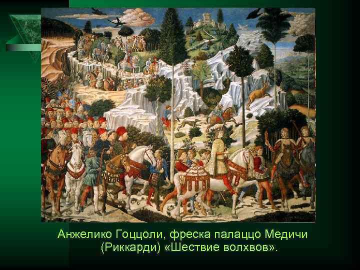Анжелико Гоццоли, фреска палаццо Медичи (Риккарди) «Шествие волхвов» .