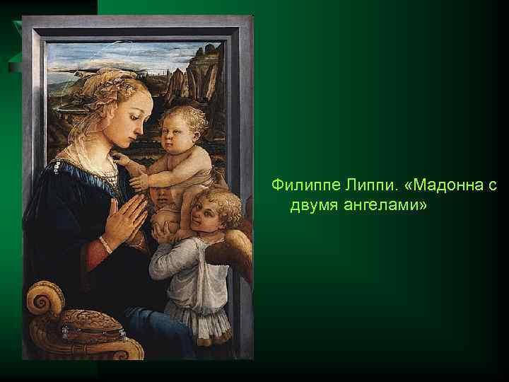 Филиппе Липпи. «Мадонна с двумя ангелами»