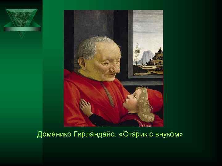 Доменико Гирландайо. «Старик с внуком»