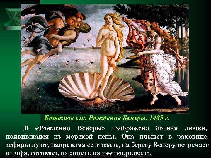 Боттичелли. Рождение Венеры. 1485 г. В «Рождении Венеры» изображена богиня любви, появившаяся из морской