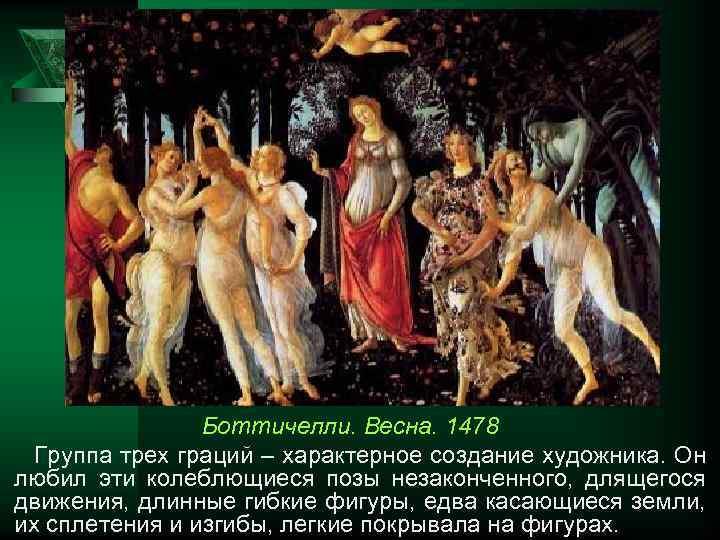 Боттичелли. Весна. 1478 Группа трех граций – характерное создание художника. Он любил эти колеблющиеся