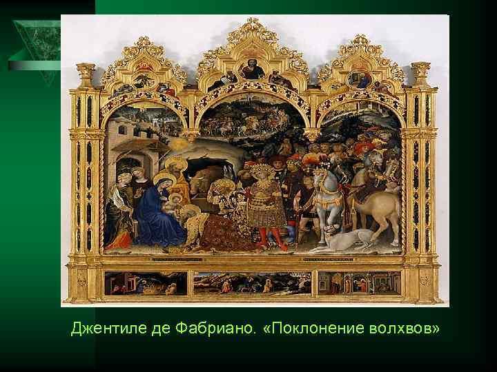 Джентиле де Фабриано. «Поклонение волхвов»