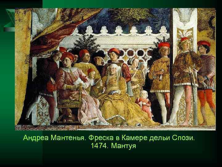 Андреа Мантенья. Фреска в Камере дельи Спози. 1474. Мантуя