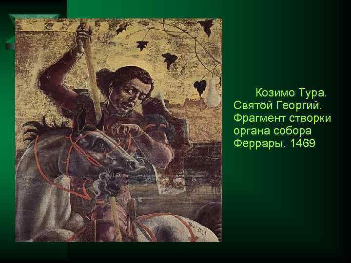 Козимо Тура. Святой Георгий. Фрагмент створки органа собора Феррары. 1469