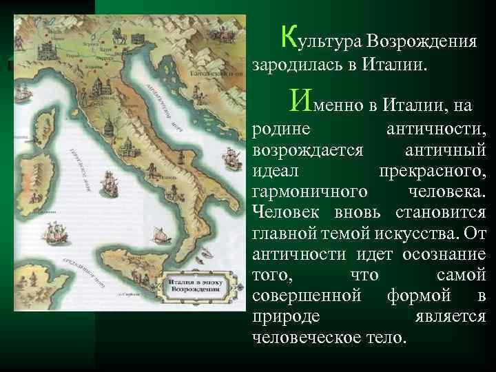 Культура Возрождения зародилась в Италии. Именно в Италии, на родине античности, возрождается античный