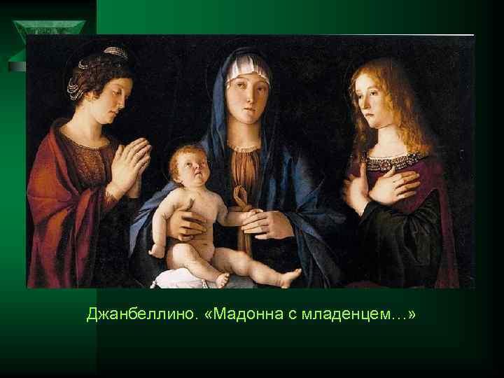 Джанбеллино. «Мадонна с младенцем…»
